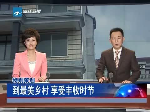 [浙江新闻联播]特别策划 到最美乡村 享受丰收时节 20131106