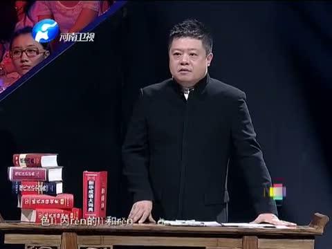 《汉字英雄》 20131115 【高清】