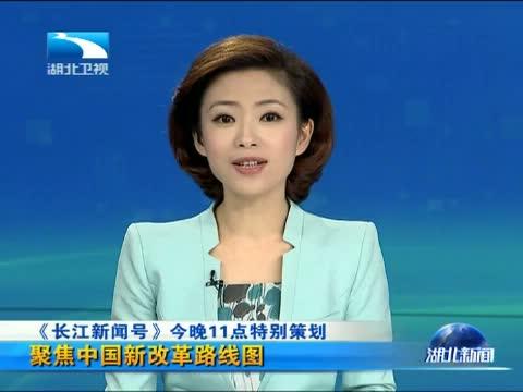 [湖北新闻]《长江新闻号》今晚11点特别策划 20131116