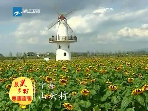 [浙江新闻联播]特别策划:到最美乡村 享受丰收时节 20131117