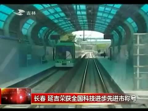 长春到延吉火车时刻表-360视频搜索