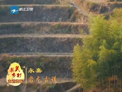[浙江新闻联播]特别策划 到最美乡村 品古道韵味 20131210