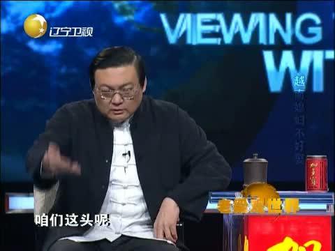 [老梁观世界] 越南媳妇不好娶