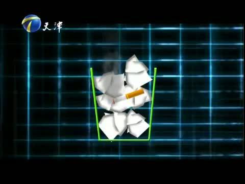 《锋狂实验室》 20140105 烟头不能随便扔