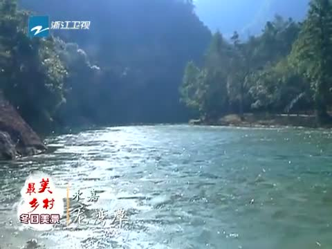 [浙江新闻联播]特别策划:到最美乡村 赏冬日美景 永嘉龙潭湾