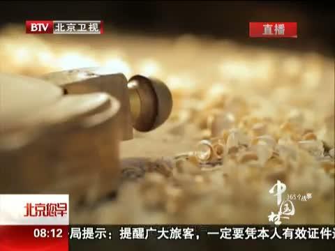 中国梦365个故事之京韵情