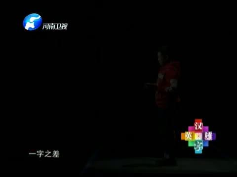 《汉字英雄》 20140206 【高清】