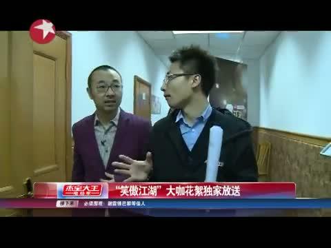 """[娱乐星天地]""""笑傲江湖""""大咖花絮独家放送"""