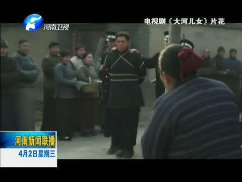 [河南新闻联播]《大河儿女》今晚央视一套黄金档开播