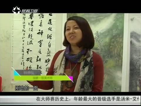 《艺眼看世界》 20140412 洛阳道 书法家黄越祖