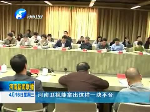 [河南新闻联播]《汉字英雄》《成语英雄》学术研讨会在京举行 HD