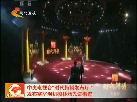"""[河北新闻联播]中央电视台""""时代楷模发布厅""""发布赛罕呗机械林场先进事迹"""