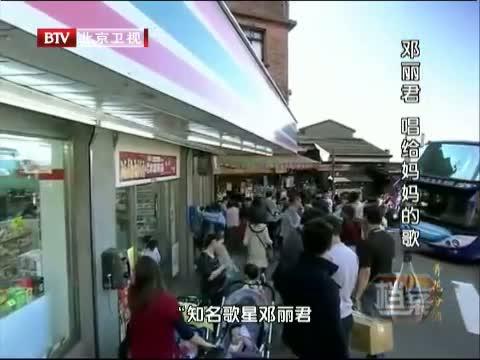 """[档案]邓丽君在事业高峰遭遇""""假护照""""事件"""