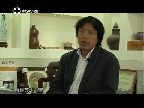 《艺眼看世界》 20140517 古城新传 太湖窑――艺术家孙厚义