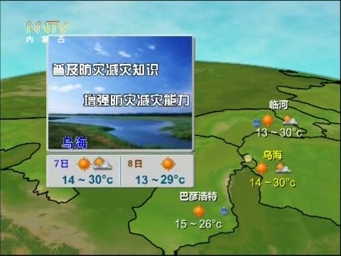 内蒙古呼和浩特天气预报-360视频搜索