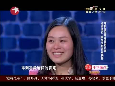 《笑傲江湖》 20140608 决战前传