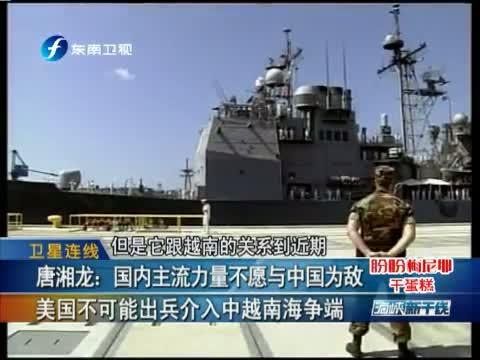 唐湘龙:美国内主流力量不愿与中国为敌 00:01:26