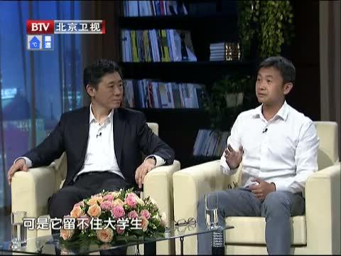 《杨澜访谈录-北京》 20140713 楼市十年冷暖