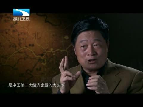 《汉江》 第六集 天下之中