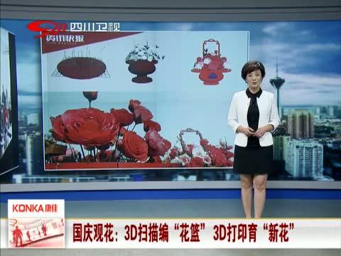 """国庆观花:3D扫描编""""花篮"""" 3D打印育""""新花"""""""