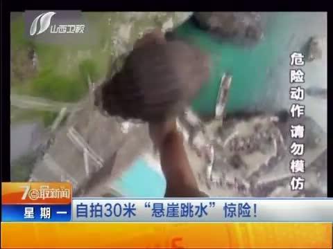"""自拍30米""""悬崖跳水""""惊险!"""