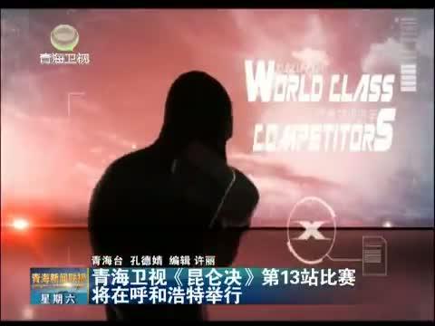 青海卫视直播