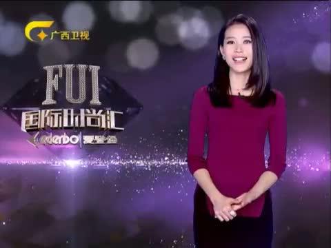 陸綜-國際時尚匯