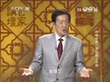 《百家讲坛》 20150128 中国故事·爱国篇 4 苏武