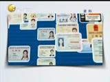 《老梁观世界》 20150129 看住你的身份证