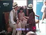 """[中国电影报道]张家辉Angela""""父女""""情深 萌娃男神玩转片场"""