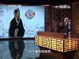 《百家讲坛》 20150205 中国故事·爱国篇 12 文天祥