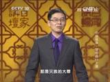 《百家讲坛》 20150206 中国故事·爱国篇 13 于谦