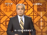 《百家讲坛》 20150211 中国故事·爱国篇 18 邓世昌