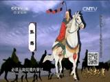 20150305 丝路故事—张骞丝路历险记