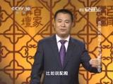 《百家讲坛》 20150328 揭秘清代帝陵 4 帝陵的典范——孝陵