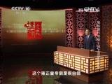 《百家讲坛》 20150329 揭秘清代帝陵 5 锦上添花的景陵