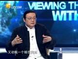 《老梁观世界》 20150331 网络婚恋陷阱多