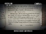 《探索发现》 20150419 东北抗联 第二集 铁军突起