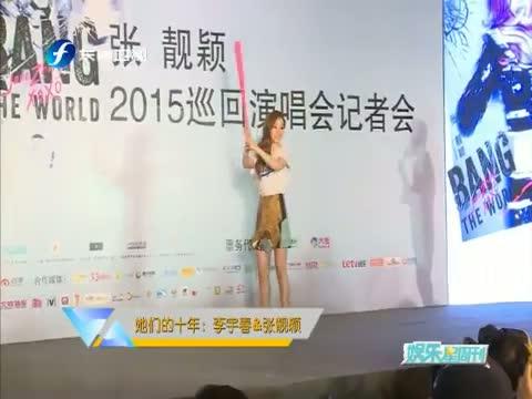 她们的十年:李宇春 AND 张靓颖