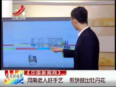 《中国新闻网》:河南老人好手艺 煎饼做出牡丹花