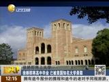 徐娇即将上大学 徐娇即将高中毕业 已被美国知名大学录取