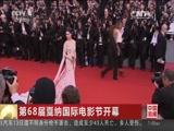 [中国新闻]第68届戛纳国际电影节开幕