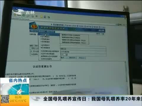 吉林省开出首张电子发票