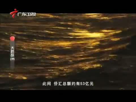《大抗战》 第三十九集 海外华侨抗战 00:24:52