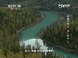 《地理中国》 20150713 新疆好地方·金山神水(上)