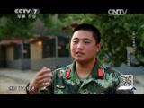 《中国武警》 20150719 刘备的冠军梦