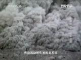 《地理中国》 20150729 新疆好地方·奇窟迷踪