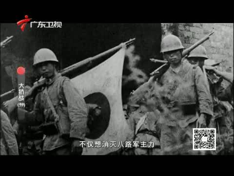 《大抗战》 第五十九集 振奋全国的百团大战(下) 00:24:50