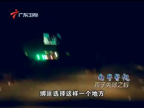 《南粤警视》 20150823 孩子失踪之后