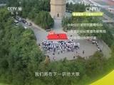 《百家讲坛》 20150828 《党史故事100讲》之瓦窑决策 联合抗日